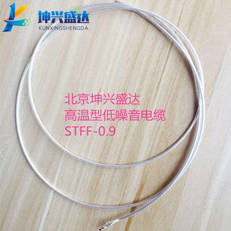 高温低噪音电缆STFF-0.9 镀银铜导体编织屏蔽