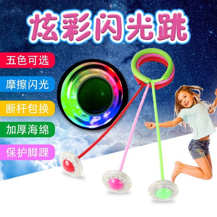 跳跳球儿童蹦蹦球 闪光跳成人健身单腿甩脚球跳环圈发光玩具