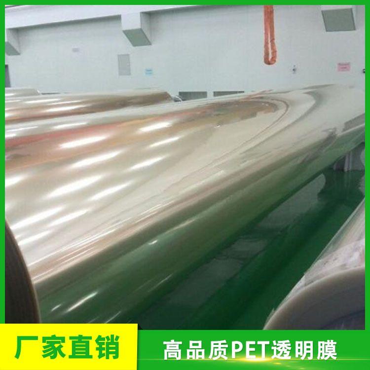 大量现货供应耐高温PET膜 高透印刷pet膜 乳白pet膜 亚光PET膜