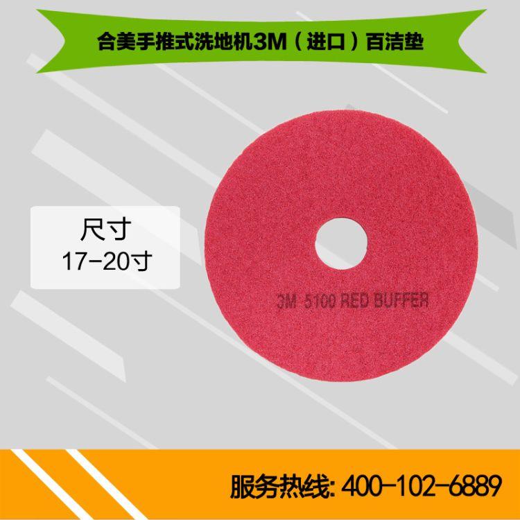 HEMEI全自动洗地机HM530配件易耗品配件刷盘针盘百洁垫吸水扒胶条