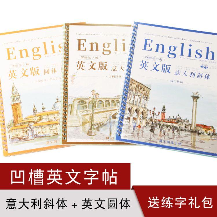 英文字帖3本装 意大利斜体英文圆体考研写作反复用小学生英语字帖