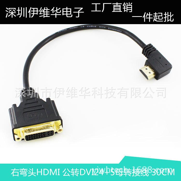 右弯头HDMI 公转DVI24+5母转接线hdmi 90度转dvi 可互转短线
