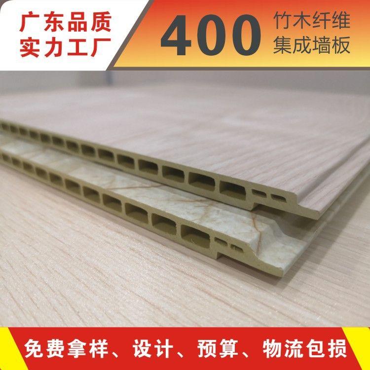 厂家直销 400*9集成墙板 竹木纤维护墙板 集成墙面板 装饰材料