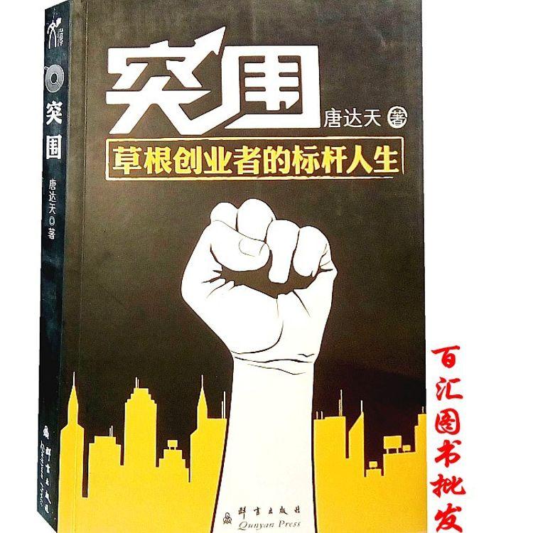 济宁百汇图书批发 优质书籍 创业励志奋斗版