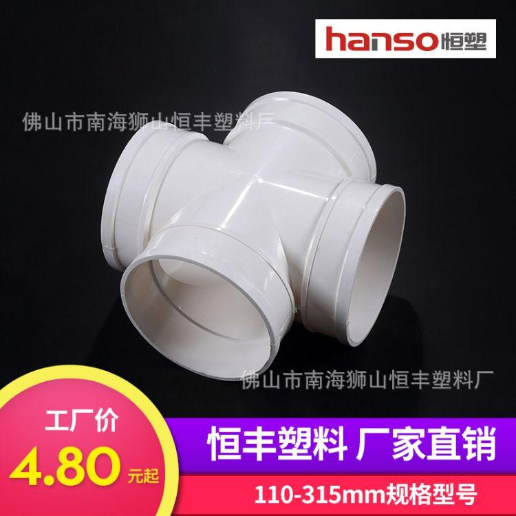 PVC-U平面四通 排水管件 等径异径四通塑料白色