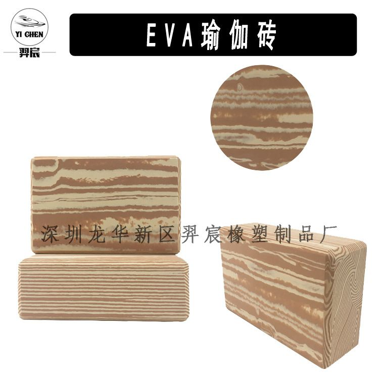 瑜伽砖EVA高密度无味环保防滑正品加厚软木LOGO订制瑜伽辅助砖
