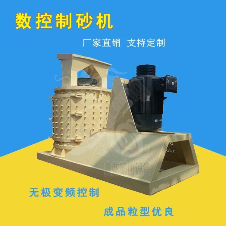 厂家直销河卵石小型立轴制砂机 花岗岩机制砂设备 数控变频制沙机数控制砂机 新型制砂机