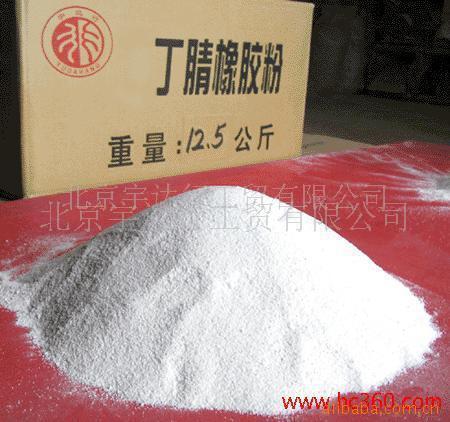 【厂家直销】供应优质粉末丁腈橡胶
