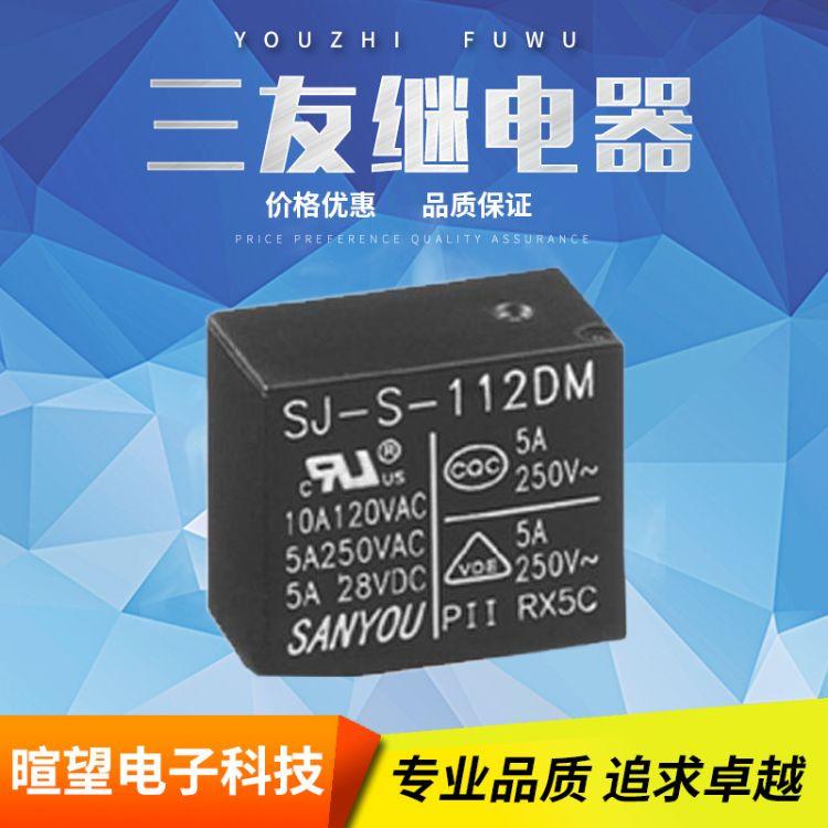 直销直流固态继电器 中间继电器 电磁继电器3.6 12v继电器 小型