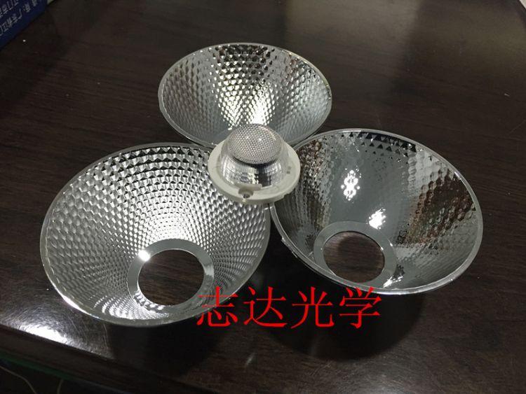 铝杯价厂家直销 LED塑料光学反光杯COB反光罩 直径69mm  角度40°