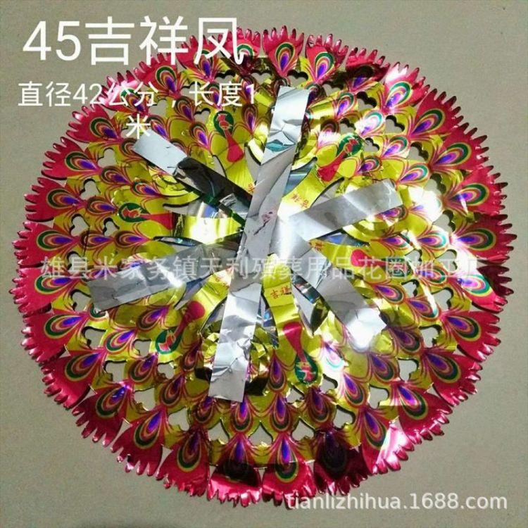 广海 清明拉花 45公分吉祥凤 七彩塑料吊花 清明花 殡葬用品