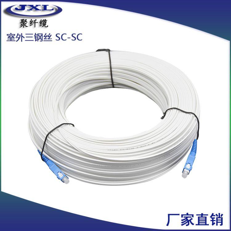 室外成品皮线光缆 预制成端皮线跳线尾纤SC 3钢1芯 80米可定制