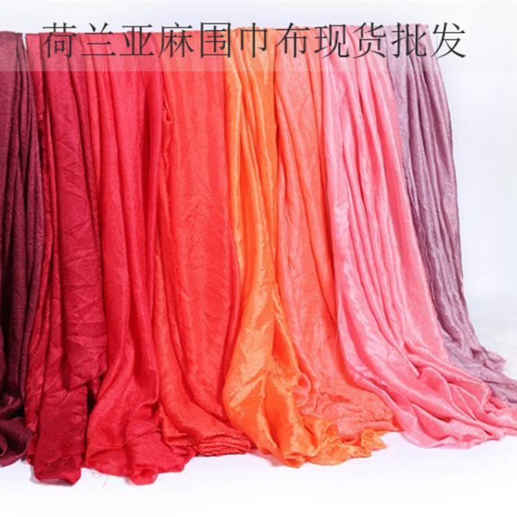 新款荷兰亚麻宽幅围巾珍珠光丝巾面料 纯色荷兰亚麻布现货