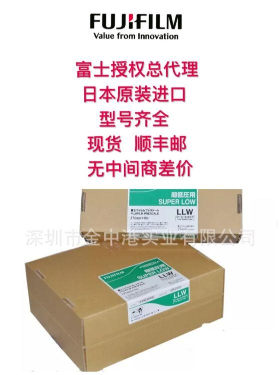 原装正品日本FUJI富士感压纸/压敏纸LLW 270mm*6m 超低压双片型2L