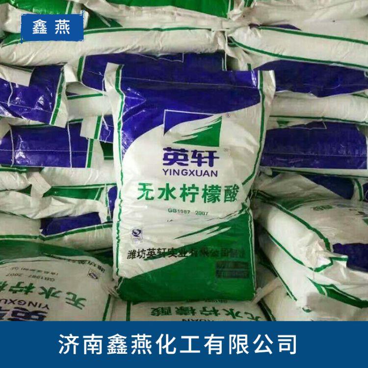 柠檬酸 山东厂家直销现货 原装食品级99%西王 一水柠檬酸