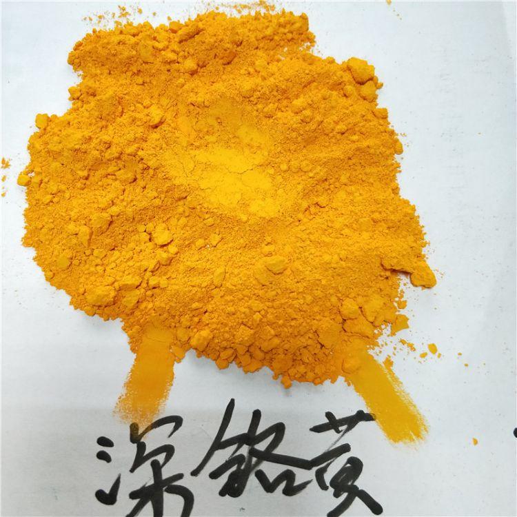 河北颜料厂直销深铬黄 树脂用深黄颜料 量大从优,可加工定做