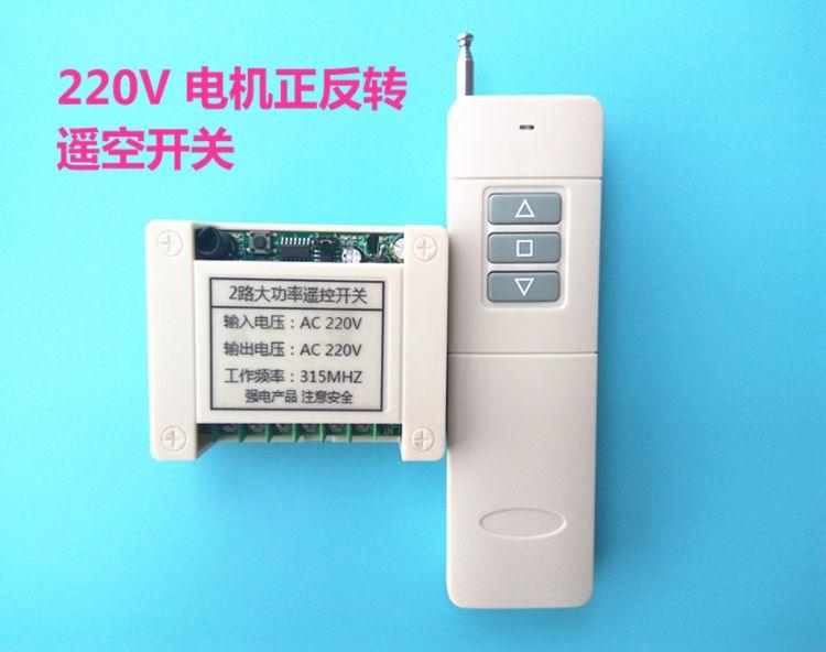 220V 交流电机正反转遥控开关 电动门窗升降 大功率远距离控制器