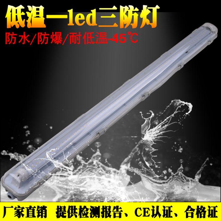 【冷库专用led三防灯】T8单双支1.2米超高亮出口led特种照明灯具