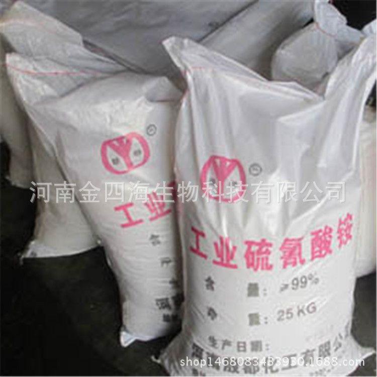 直销 硫氰酸铵 优质品 工业级
