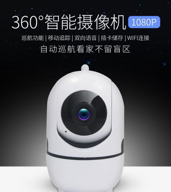 网络摄像头云存储无线摄像头智能自动跟踪监控摄像机1080p wifi