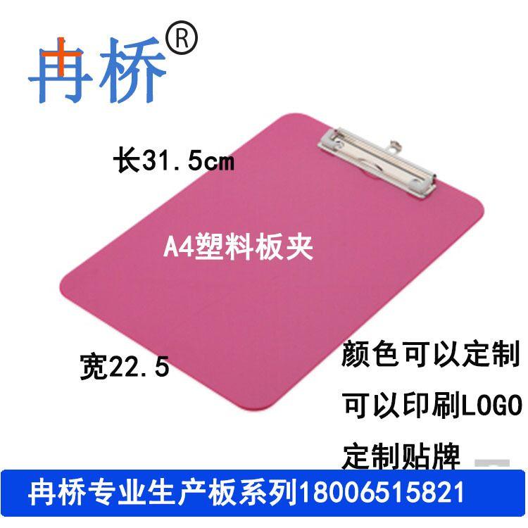 A4塑料写字板夹学生塑料绘画垫板夹定制各种logo办公文件夹板