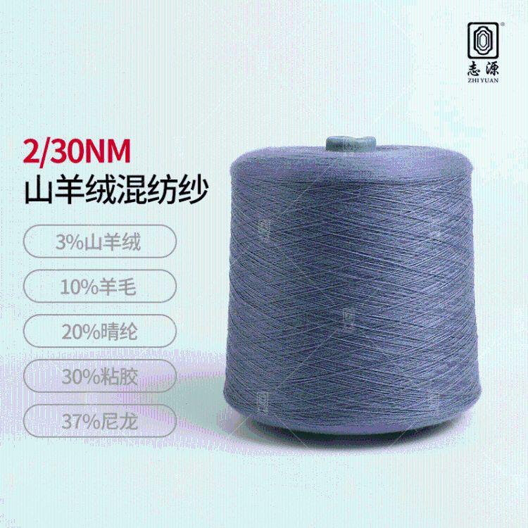 【志源】厂家批发保暖性好抗起球2/30NM山羊绒混纺纱 大朗山羊绒