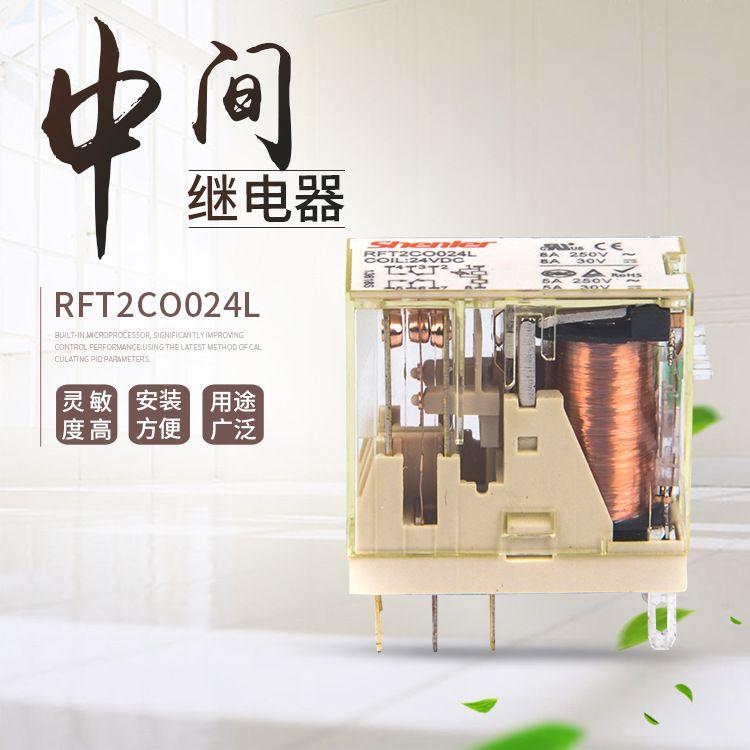 电磁继电器价格 RFT2CO024L 24V交流小型电磁带灯八脚通用继电器 价格优惠 欢迎咨询