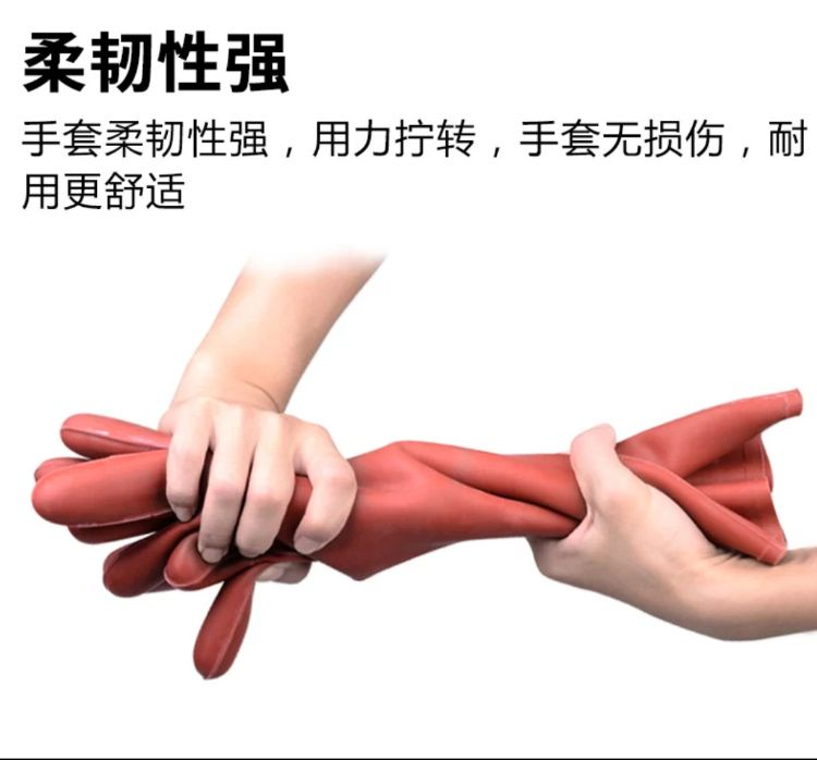 防电作业劳保橡胶手套 电工绝缘手套救护 绝缘手套