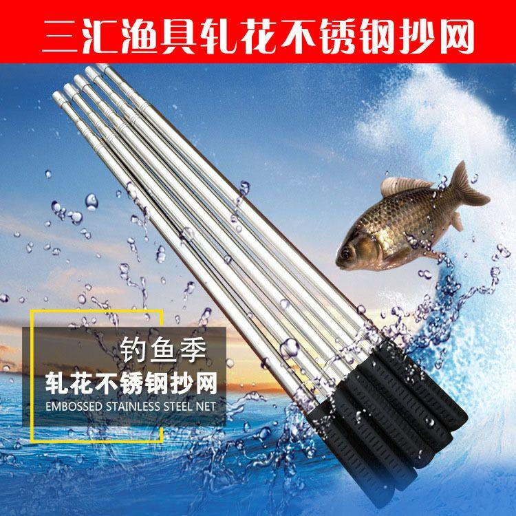 厂家直销不锈钢抄网杆可定位 伸缩 渔具用品轧花不锈钢抄网杆