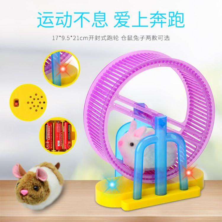 抖音同款外贸儿童电动仓鼠兔子跑步滚轮 LED发光音乐亲子互动玩具