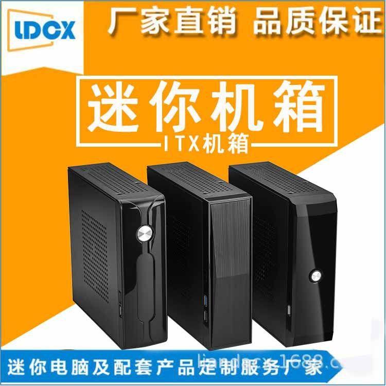 联达C01厂家直销迷你电脑机箱 ITX工控迷你机箱定制厂家