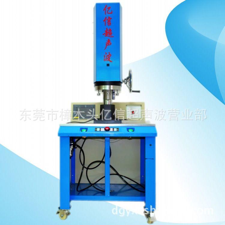 热压机 高周波熔接机 超声波焊接机 热板机 音响网包布机 吸塑包装机
