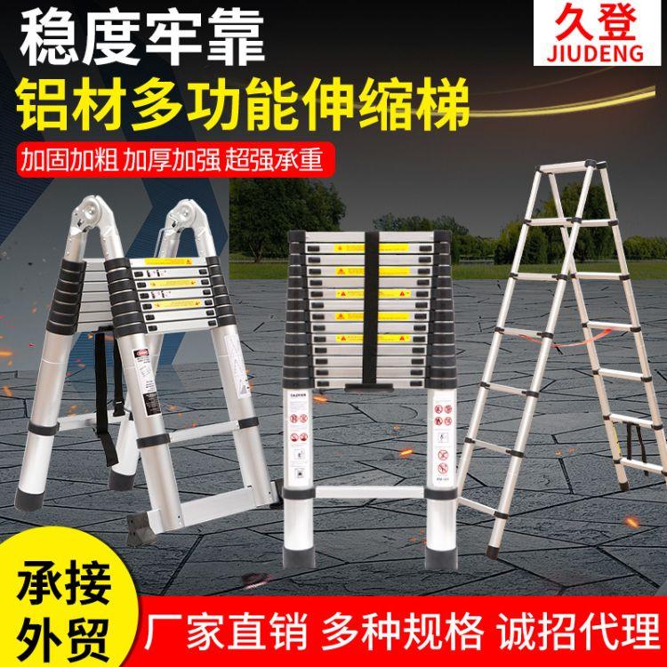 铝合金加厚伸缩梯子便携家用多功能关节人字梯工程升降折叠伸缩梯