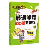 正版图书教辅书小学生五年级英语阅读100篇天天练定价16.0元