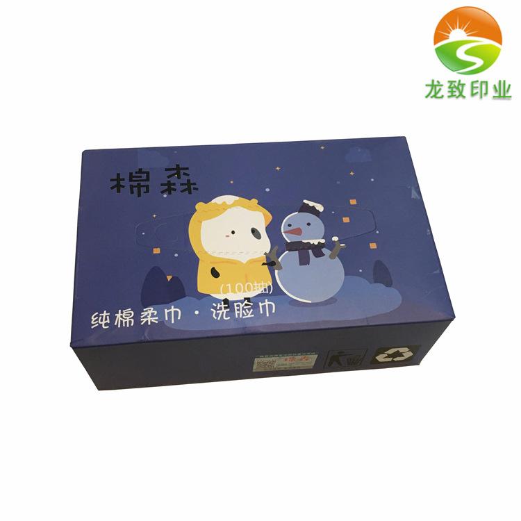 定做棉柔巾洗脸巾包装盒 美容洁面巾抽纸盒定制 化妆棉包装盒订做
