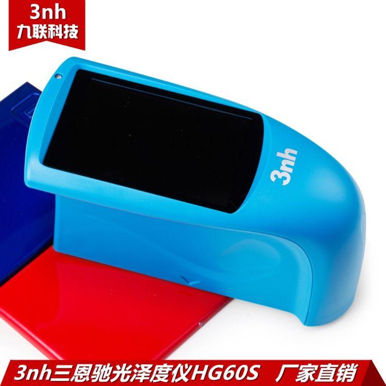 HG60S经济型光泽度仪便携式光泽计3nh塑料光泽仪皮革光泽度计厂家