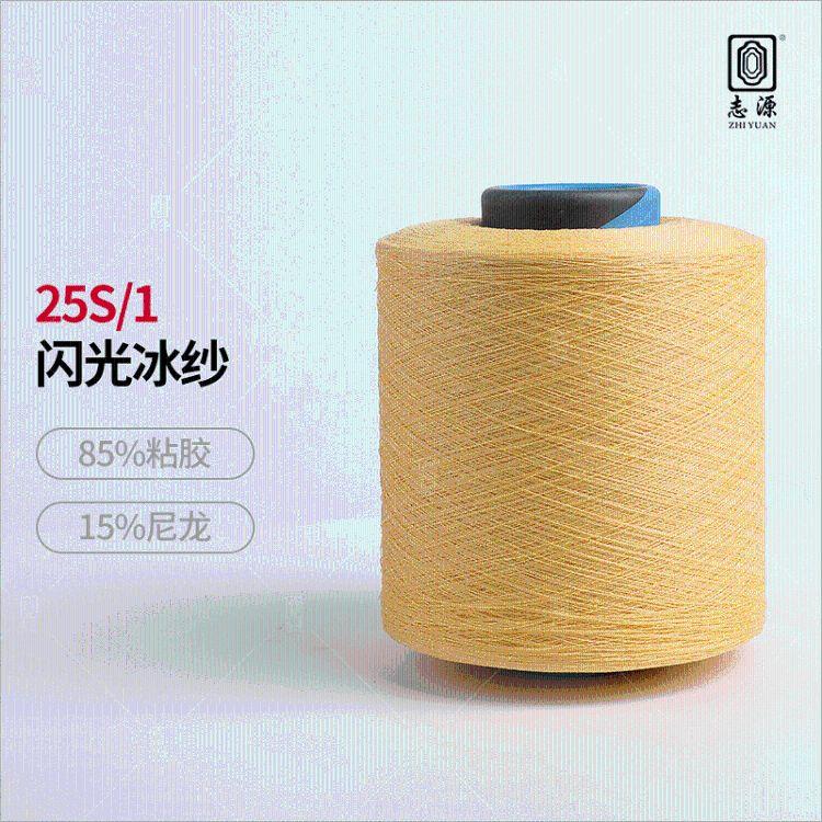 【志源】厂家批发凉爽透气25S/1闪光冰纱 大朗现货供应闪光丝纱线