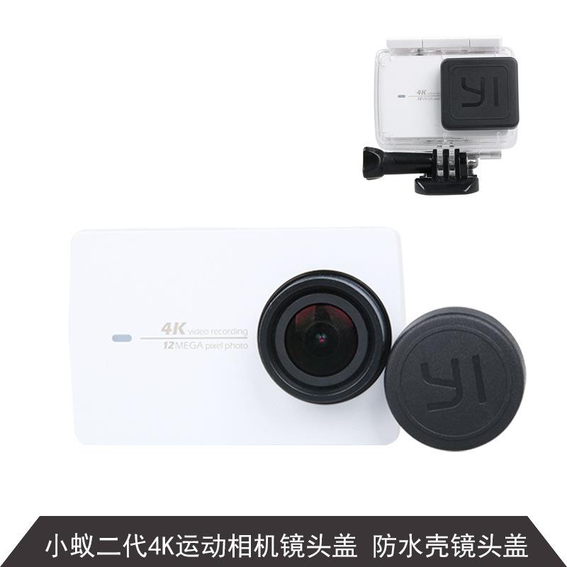 小蚁二代4Klite运动相机专用配件 镜头盖 防水壳镜头盖 保护盖