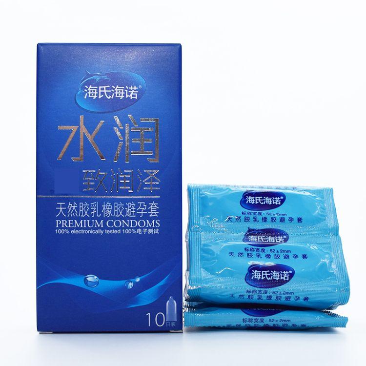 海氏海诺 水润10只避孕套安全套 润滑酒店装丝滑润泽厂家直销