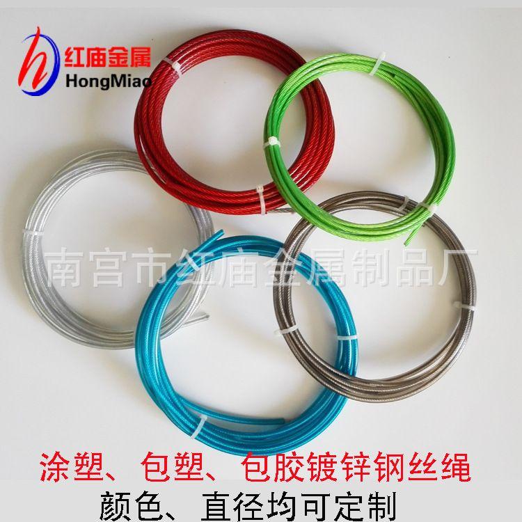 【厂家直销】包塑钢丝绳 跳绳配件 颜色、直径均可定制 优质pvc