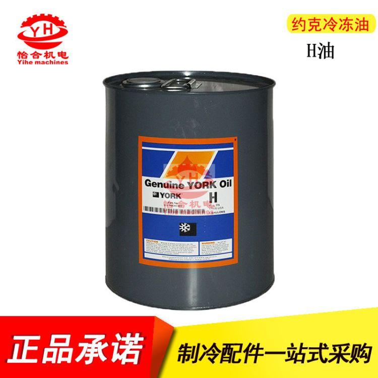 约克冷冻油H油 011-00549-000 5加仑/桶 正品质量保证