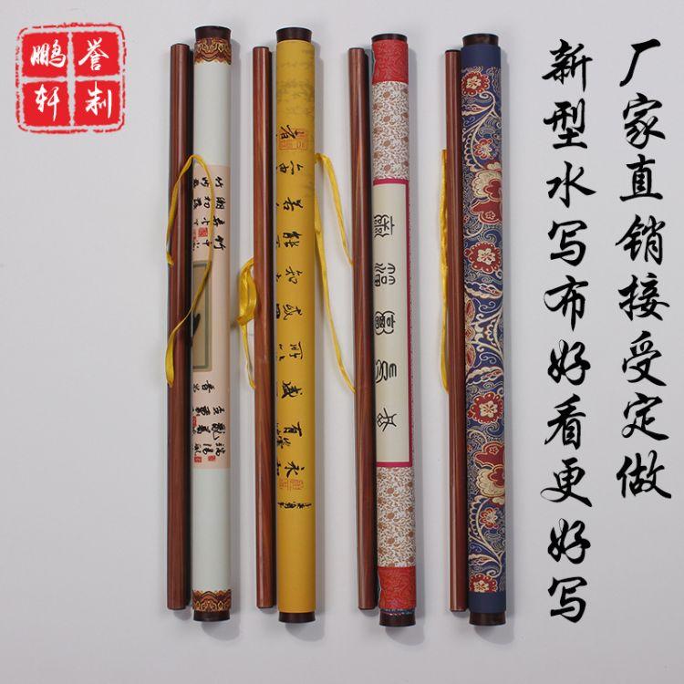 万次卷轴仿宣纸水写布高档四款高档壁画型水写布 书法描红练习纸