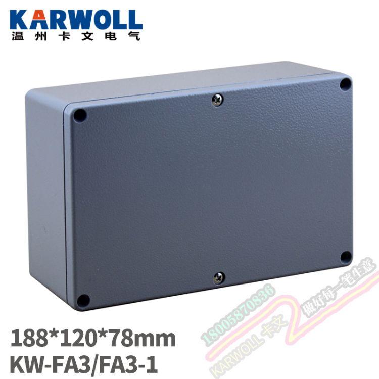 供应188*120*78mm压铸铝盒外壳 户外防水金属接线盒 防雨仪表外壳铸铝箱