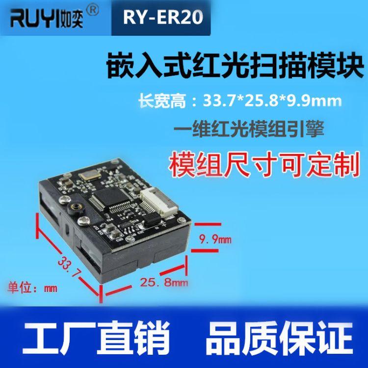 嵌入式红光扫描模块支付扫码模组可微信支付宝支付扫描器