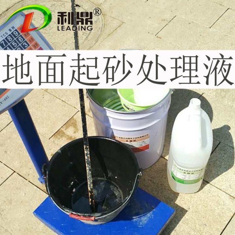 利鼎厂家 防砂 高硬高强 环氧封闭漆 地面起砂处理液