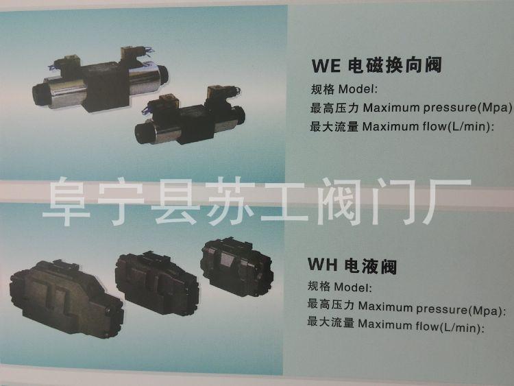 316NB-GW 高温高压截止阀 WE电磁换向阀/WH电液阀 4WE