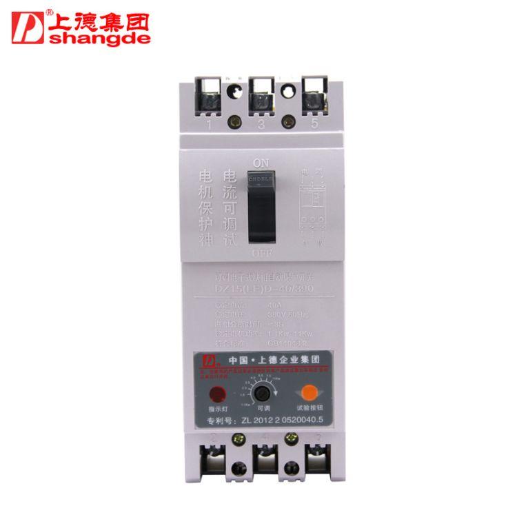 上德水泵电机保护器DZ15D-100/390可调电机缺相保护器三相11-30KW