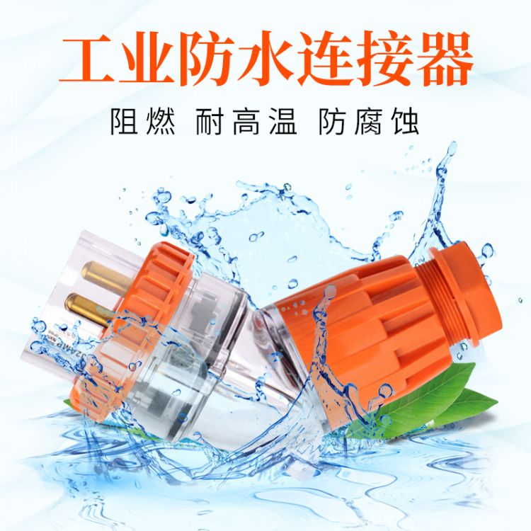 56PA540澳式弯型插头 PC材质防水插头 5芯工业防水插头