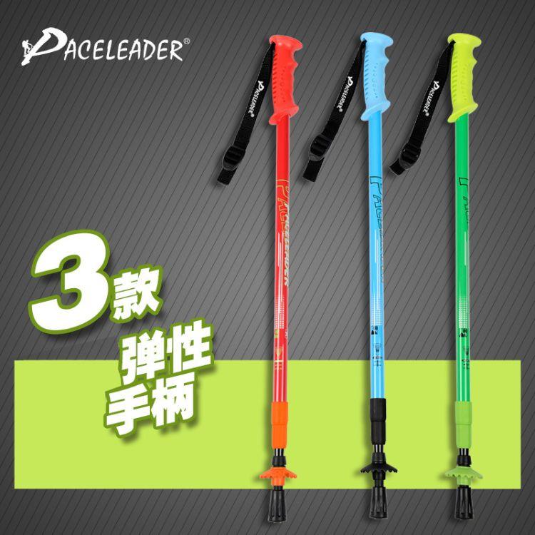 PACELEADER-新炫彩三节直柄登山杖步行杖手杖工厂直销
