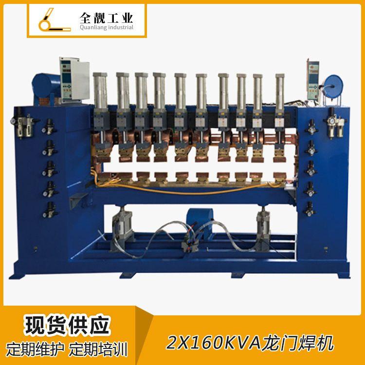 全靓工业厂家直销全自动钢筋网排焊机 钢丝网排焊机 xy自动点焊机